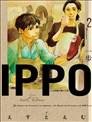 IPPO一步