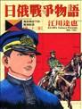 日俄战争物语