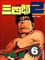 12三四郎2