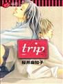 trip~旅程~