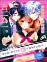 BROTHERS CONFLICT 椿篇