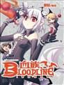血族BLOODLINE