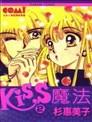 Kiss魔法