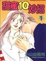 甜蜜10妙招