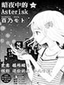暗夜中的Asterisk